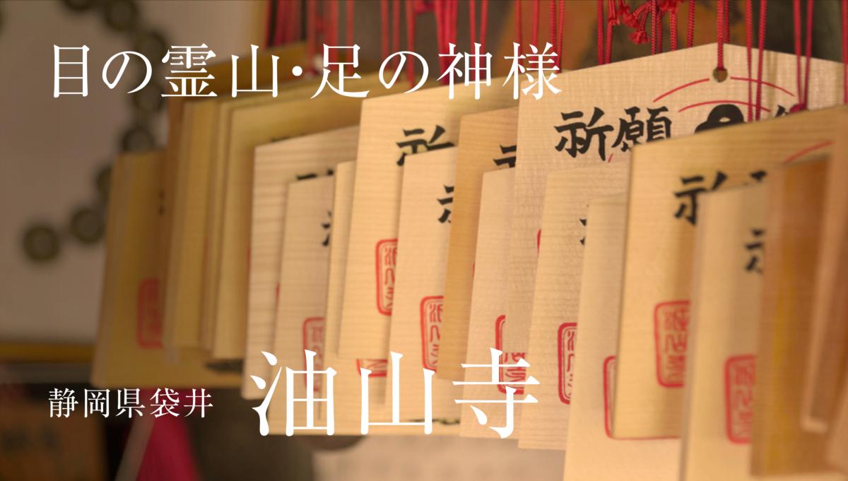 目の霊山・足の神様 静岡県袋井 油山寺